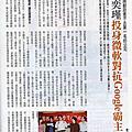 今週刊報導PTT