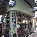 香港 銅鑼灣 18GRAM CAFE