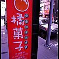台北-飲品-橘菓子