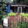 20170630~0701 食不厭&寬宿,九份金瓜石山海間的浪人之屋