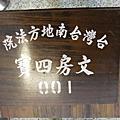 2016台南地方法院