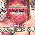 20170827全日本摔角兩國大會