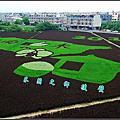 20130920 [台南後壁] 米蘭之鄉--彩繪稻田
