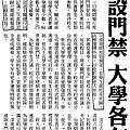 2009女宿解禁全校相挺連署活動