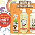 暮里寶寶系列洗髮沐浴泡泡露/每日保濕乳液/天然精油防蚊噴霧