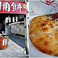 彰化美食|浙江傳統小吃火炭大桶餅,外酥內軟越嚼月香|彰化車站美食|