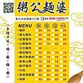 彰化粥品|粥公麵婆,大骨蔬菜湯頭味道自然甘甜,平價美味鍋燒麵、烏龍麵、粥品選擇多