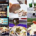 小琉球消夜必吃|鮮鹽堂鹽水料理總匯-獨家四款醬料搭配鹽水雞、冰鮮公土雞肉質嫩搭配鮮蔬,清爽又美味