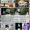 台中親子樂園|貝兒絲台中廣三奇幻西國館-250坪遊戲空間、30大遊樂區讓大小朋友暢遊南歐風情