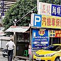 台中大甲鎮瀾宮週邊美食懶人包-全民瘋媽祖大甲美食一日遊好方便|附公車、停車場資訊