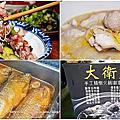 大隆路黃昏市場美食|大衛廚房-上海菜、江浙菜、經典名菜輕鬆上桌,菜色天天變化,大推化骨魚、清燉羊肉爐