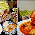 台中大里美食  越好吃越南料理-滿漢拼盤料多豐富,越式咖哩搭配法國麵包香濃好吃 異國美食