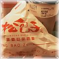 團購宅配美食 食尚玩家推薦-松包子(OS桑的包子)懷舊香芋包、香濃起司包、美味咖哩包,早餐消夜點心都方便!