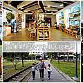台東親子遊行程懶人包推薦|親子出遊交通、好吃好玩景點、住宿資訊就看這一篇!!
