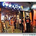 『台北食記』花月嵐拉麵