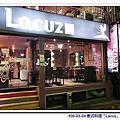 『台北食記』泰式料理 Lacuz