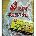 『台北食記』哈爾濱千層蔥花大餅&五花雞蛋糕