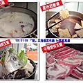 『台北食記』聚˙北海道昆布鍋