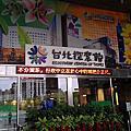 台北探索館