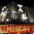 20100204台南夏林燒烤