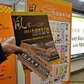 2011台北國際新車大展