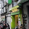 仙草巷.關西紅豆餅