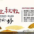 2015優人神鼓 秋收~