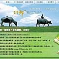 【三義民宿】微笑台灣319鄉