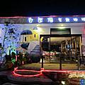 龍潭白圍牆景觀咖啡