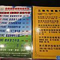 新竹三樂牛排里坊(民權店)