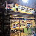 桃園東北酸菜白肉鍋