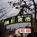 台灣南部(吃)