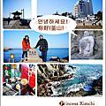 2012過年韓國釜山