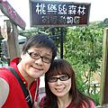 2012.08.18-桃樂絲森林