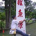20070807-09颱風花蓮行 *Day 2*