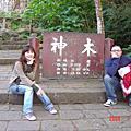 *20080107-08  歡慶退伍南投行 Day1*