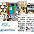 菌寶貝登【TO'GO旅遊雜誌】6月刊
