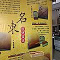 名東現烤蛋糕/洪瑞珍三明治