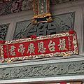 台南 龍崎文衡殿