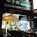 高雄-朴子興鵝鴨肉專賣店