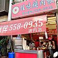 佳味燒肉飯(富國)