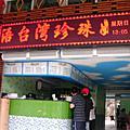 H達達深圳遊記