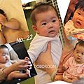 嬰幼兒按摩第二十二期