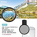 Bomgogo「超薄款CPL偏光鏡/ND8減光鏡/六線星芒 58mm濾鏡」新品上市!