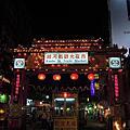 台北四天三夜