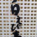 富山白蝦飯