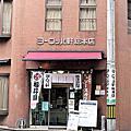 福井b級美食醬汁豬排丼:ヨーロッパ軒