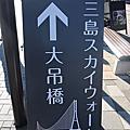三島天空步道