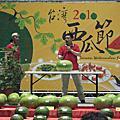 2010雲林西瓜節