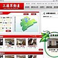三通不動產http://www.san-tong.com/